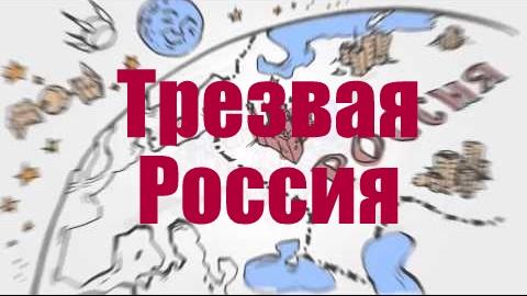 Трезвая Россия – Урок Трезвости! смотреть онлайн
