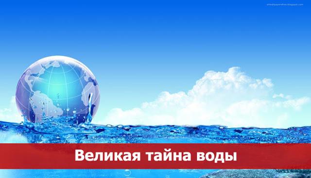 Вода (Великая тайна воды) (2006) смотреть онлайн, скачать бесплатно
