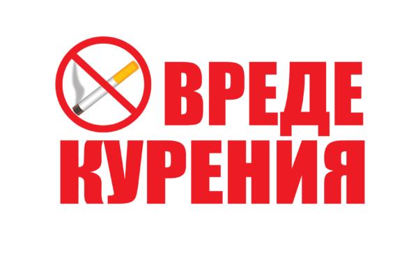 ВРЕД КУРЕНИЯ | Курить Больше Не Захочется [ВЫ УБИВАЕТЕ ДЕТЕЙ]