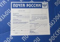 Главным «деловым» партнером краснодарского наркосбытчика являлась Почта России: наркотики изъяты, а преступник задержан.