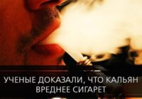 Вредно ли курить кальян без никотина
