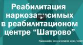 Реабилитация наркозависимых в реабилитационном центре Шатрово